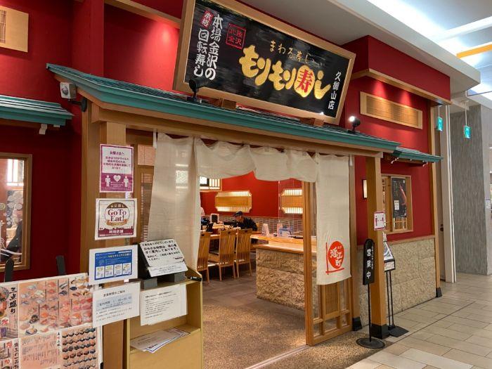 もりもり寿司イオンモール久御山店外観