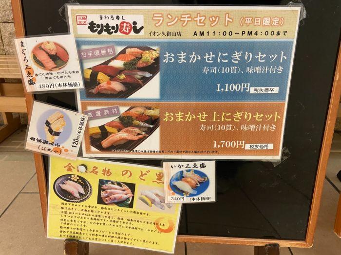もりもり寿司イオンモール久御山店 平日限定ランチセット