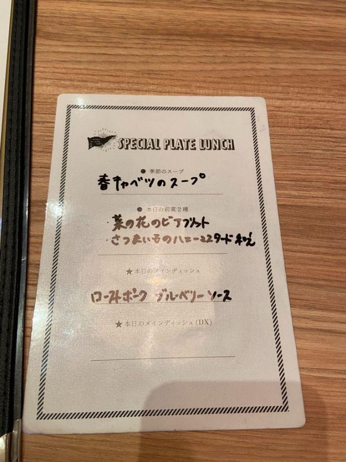 マザームーンカフェの 本日のランチメニュー