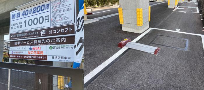 Taut阪急洛西口パーキング2