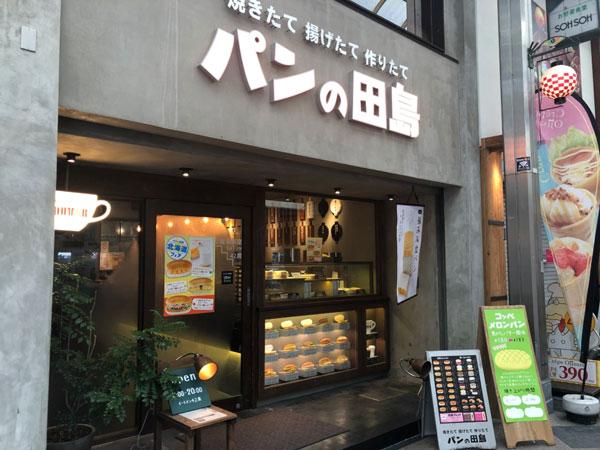 パンの田島 京都店の外観