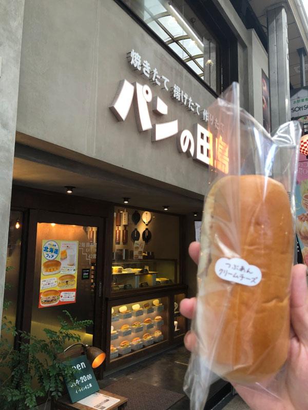 パンの田島のつぶあんクリームチーズ