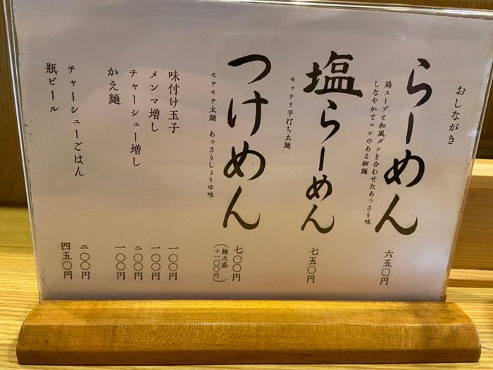 山崎麺二郎のメニュー